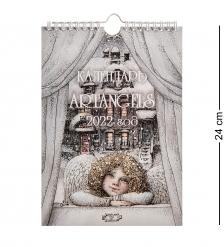 ANG-1460 Календарь перекидной  А. Наливкиной 17х24