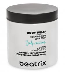 BTX-18 Обертывание для тела - Кофеин, черная глина и грязь «Beatrix», 500г