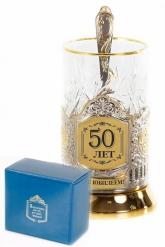 Набор для чая (3 предмета) С Юбилеем 50 лет! позолоченный никелированный карт.коробка