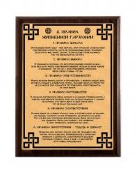 Плакетка подарочная 6 Правил жизненной гармонии
