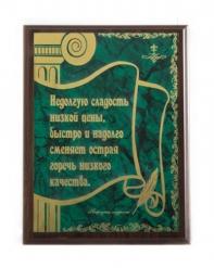 Плакетка подарочная Недолгую сладость низкой цены...Народная мудрость грав.