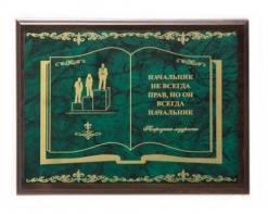 Плакетка подарочная Народная мудрость грав.