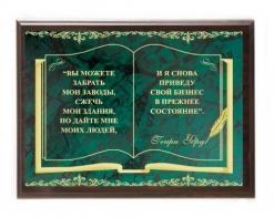 Плакетка подарочная Г.Форд зеленый (металл)