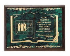 Плакетка подарочная Заповедь американских менеджеров (металл)