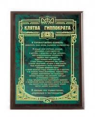 Плакетка подарочная  Клятва Гиппократа грав.
