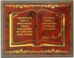 Плакетка подарочная  Г.Форд красный  (металл)
