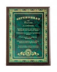 Плакетка Сертификат на счастье (грав)