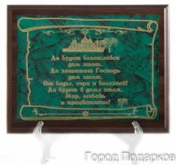 Плакетка подарочная Благословение дома  (металл) горизонт.