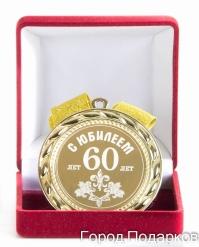 Медаль подарочная С Юбилеем 60лет
