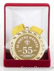 Медаль подарочная  За взятие юбилея 55лет