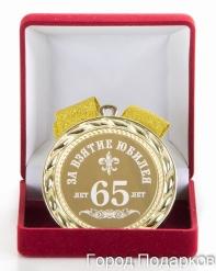 Медаль подарочная  За взятие юбилея 65лет