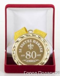 Медаль подарочная За взятие юбилея 80лет