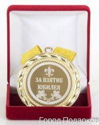 Медаль подарочная За взятие юбилея