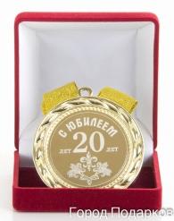 Медаль подарочная  С Юбилеем 20лет