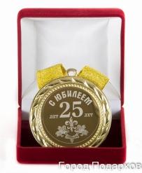 Медаль подарочная С Юбилеем 25лет