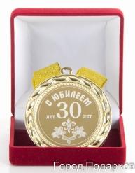 Медаль подарочная С Юбилеем 30лет