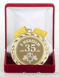 Медаль подарочная С Юбилеем 35лет