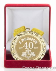 Медаль подарочная С Юбилеем 40лет