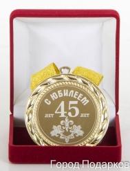 Медаль подарочная С Юбилеем 45лет