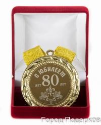 Медаль подарочная С Юбилеем 80лет