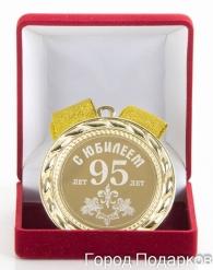 Медаль подарочная  С Юбилеем 95лет