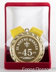 Медаль подарочная  За взятие юбилея 45лет