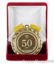 Медаль подарочная 50 лет! (элит)