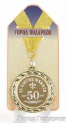 Медаль подарочная За взятие юбилея 50 лет