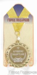Медаль подарочная Лучшему водителю