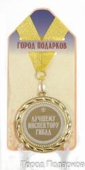 Медаль подарочная  Лучшему инспектору ГИБДД(станд)