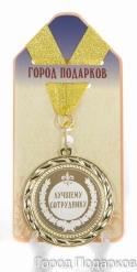 Медаль подарочная  Лучшему сотруднику