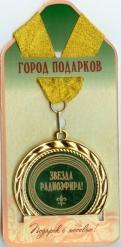 Медаль подарочная Звезда радиоэфира