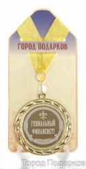 Медаль подарочная Гениальный финансист