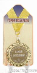 Медаль подарочная  Самый успешный