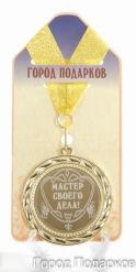 Медаль подарочная  Мастер своего дела