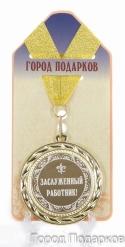 Медаль подарочная  Заслуженный работник