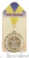 Медаль подарочная  Победителю моего сердца