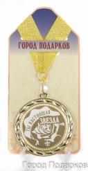 Медаль подарочная Ты настоящая звезда