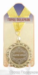 Медаль подарочная Золотое сердце(станд)