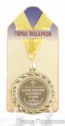 Медаль подарочная  С Днем Рождения крутому бизнесмену и настоящему мужчине