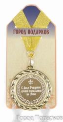 Медаль подарочная С Днем Рождения лучшей начальнице на свете