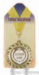 Медаль подарочная  Настоящий мужик! (станд)
