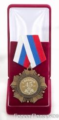 Орден подарочный  С Юбилеем 45 лет