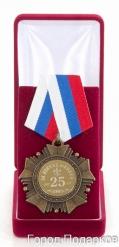Орден подарочный  За взятие юбилея 25лет
