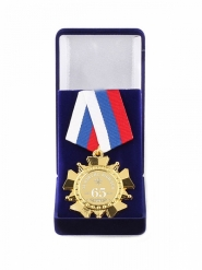 Орден подарочный  За взятие юбилея 65лет