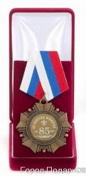 Орден  подарочный За взятие юбилея 85лет