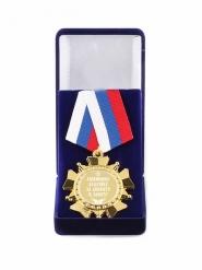 Орден подарочный  За взятие годового отчета без пересчета!