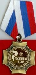 Орден подарочный  Роскошная дева!