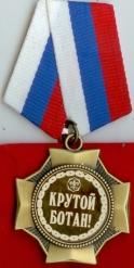 Орден подарочный  Крутой ботан!