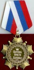 Орден подарочный Царевна, просто царевна!(элит)
